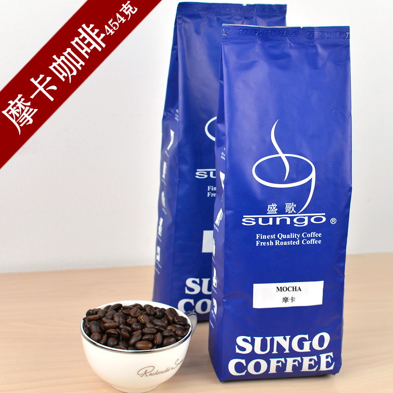 454g Mocha coffee beans sungo coffee powder green slimming coffee beans tea