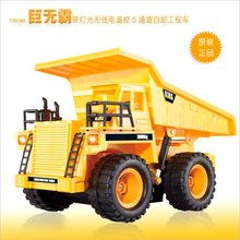 Kids Toy 6CH Wireless Remote Controlled Chargeable RC Truck bulldozer navvy rooter with Light Free Shipping(China (Mainland))