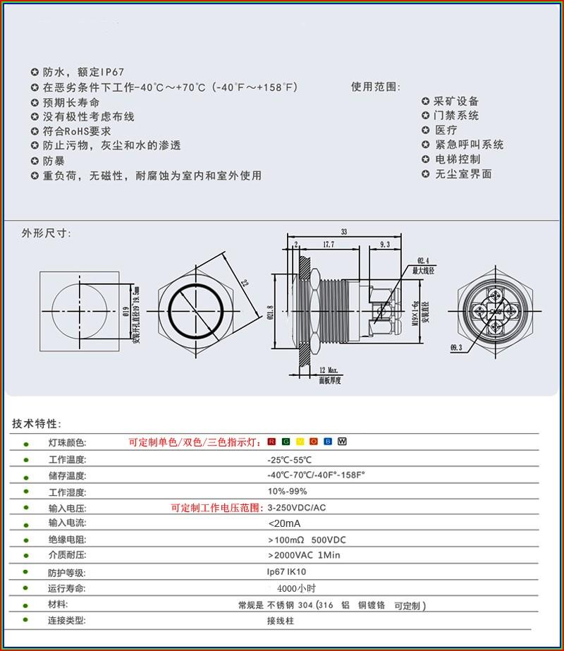 MQ019S-F30-RGB3