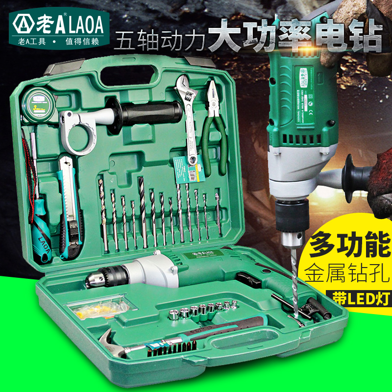 The old A high-power multifunctional percussion drill tool set dual drill household miniature hammer set(China (Mainland))