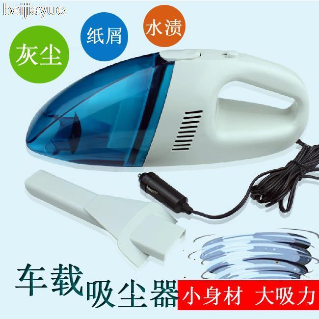 Mini car vacuum cleaner car vacuum cleaner Wet and dry car vacuum cleaner(China (Mainland))