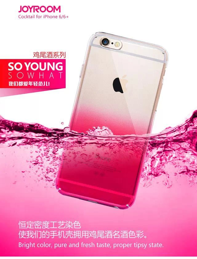 JOYROOM Cocktail-6 Protect Phone Case For iPhone 6 With Color Gradual Change(China (Mainland))