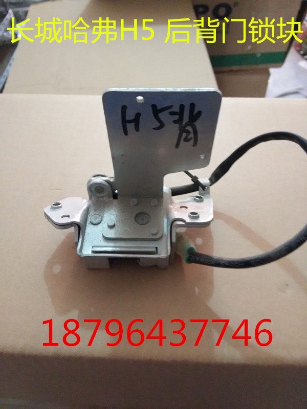 The Great Wall hover H5 tail door lock body trunk lock block back door lock block the Great Wall auto parts genuine matching(China (Mainland))