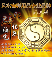 Pure copper is concave and convex mirror feng shui bagua mirror town curtilage evil spirit to ward off bad luck(China (Mainland))