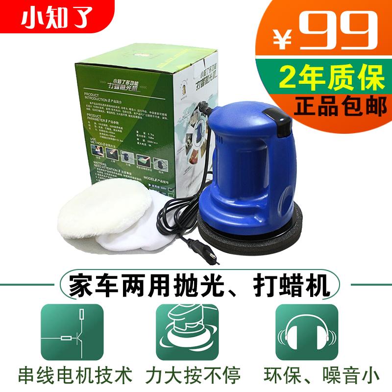 Small cicada car polishing machine waxing machine 12v mini home floor waxing machine car 220v gloss seal for car paints machine(China (Mainland))
