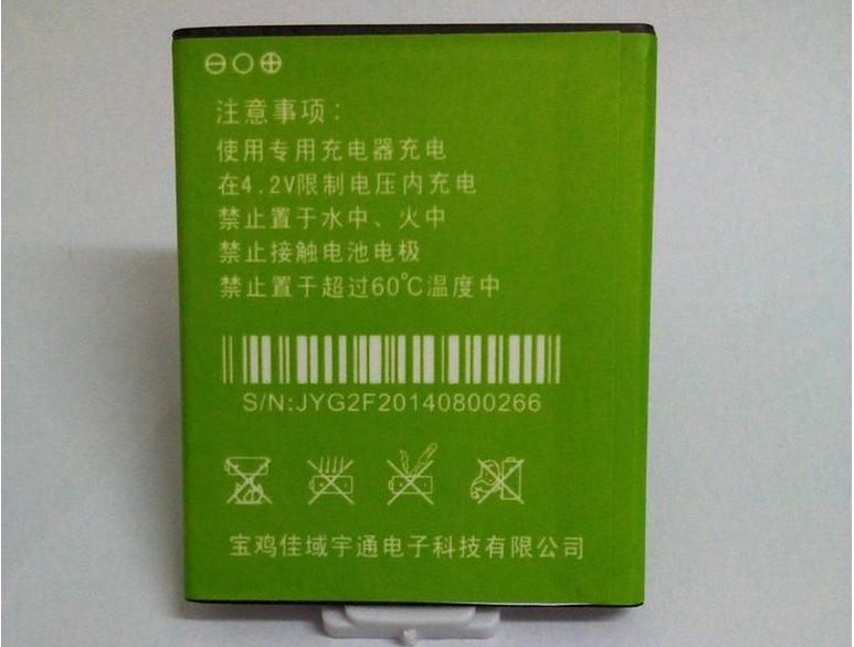 Jiayu G2F battery jiayu G2 JIAYU g2s 2200 mAh original new mobile phone - Hower Holding Technology Co., Ltd. store
