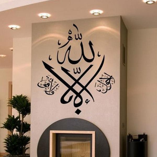 buy pvc islamic home decor muslim arabic inspiration art islamic wall sticker chinaprices net
