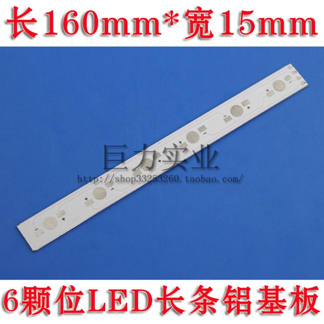 Aquarium Length 160mm width 15mm 6 pcs bit strip power LED aluminum plate 1W 3W 5W controlled separately Specials(China (Mainland))