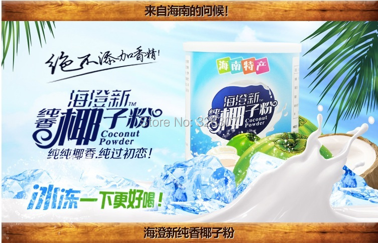 Hainan specialties  pure instant coconut powder highly flavored type health Chinese food 400g<br><br>Aliexpress
