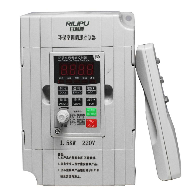 New 1 phase 220v input three-phase 220v 1.5KW output frequency converter inverter eco-friendly air conditioner controller cooler(China (Mainland))
