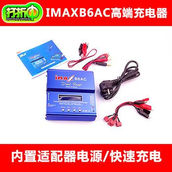 Imax b6ac b6 b8 bc168 multifunctional balancing filled power supply
