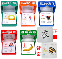 Chinese education  learning cards for baby children with pinyin Arithmetic characters picture 405 cards in total 5 boxes/set(China (Mainland))