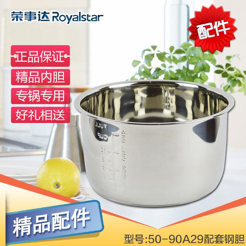 Здесь можно купить  Free shipping Royalstar rongshida 50-90a29 electric pressure cooker pot 5l steel seal ring  Бытовая техника