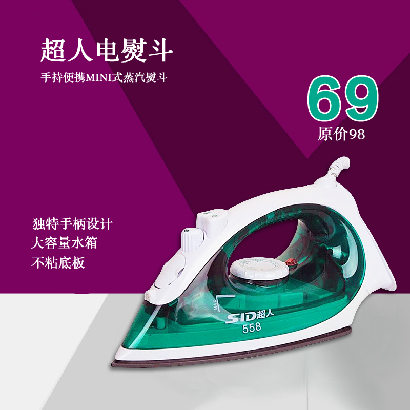 free shipping Super man electriciron household iron handheld portable mini steam sy558(China (Mainland))