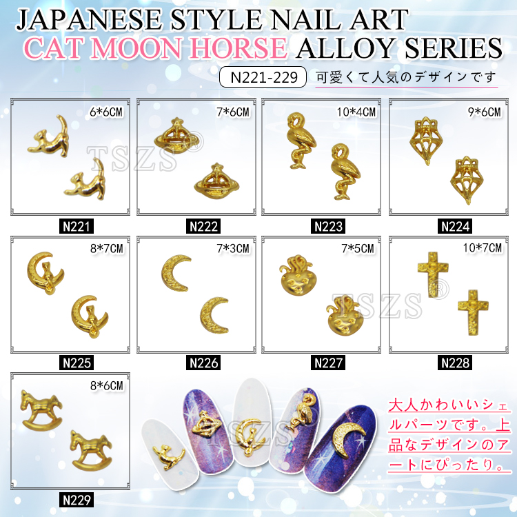 10pcs/lot Japanese type Nail Art cat horse Moon series metal alloy gold(China (Mainland))