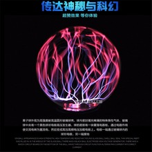 Sound control Plasma Ball Crysta Ball Lamp Ion Sphere Lightning  Atmosphere Lamps Novelty Night 8-inch(China (Mainland))