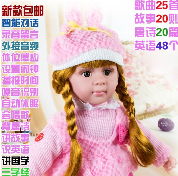 Quality goods will talk smart cute doll can dialogue children educational toys