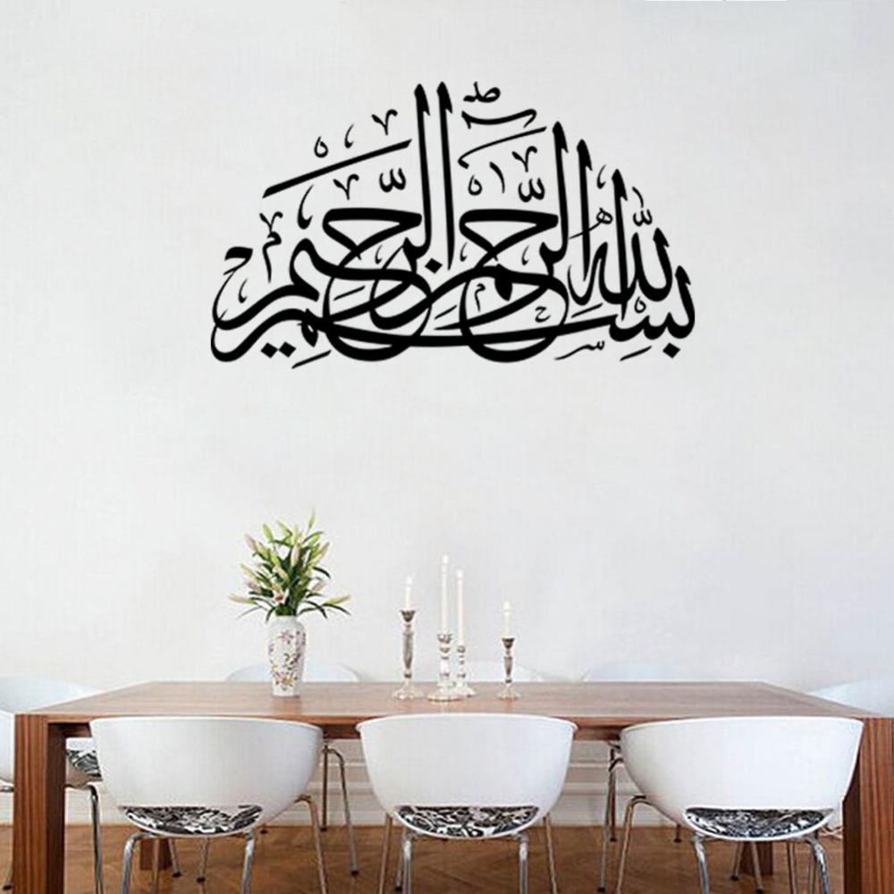 Islamic Quranic Calligraphy Canvas Muslim Vinyl Wall
