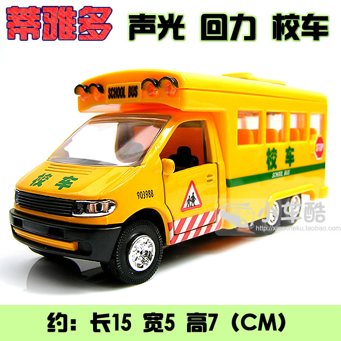 Plain school bus alloy car model the door WARRIOR educational toys