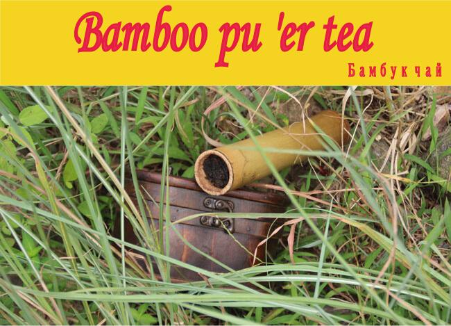 New product Wholesale 150g Chinese Bamboo pu er tea puerh China yunnan puer tea Pu er