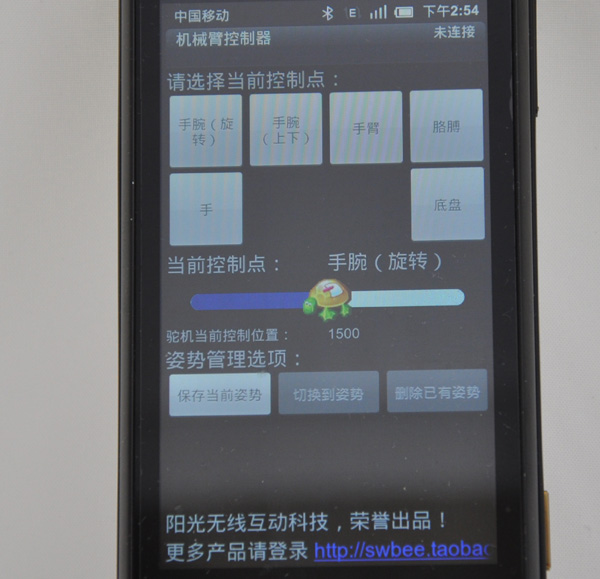 six degrees of freedom mechanical arm control software(China (Mainland))