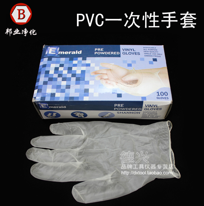 Disposable pvc gloves disposable gloves latex gloves safety gloves 100(China (Mainland))