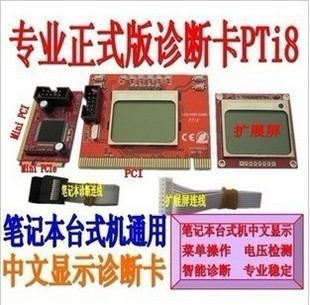 Free Shipping. Authentic guarantee PTi8 Chinese test card test card dual dual desktop / notebook dual-use diagnostic card(China (Mainland))