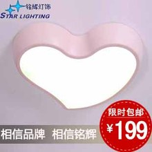 new arrival Heart modern brief romantic child ceiling light lamps 8342  free shipping(China (Mainland))