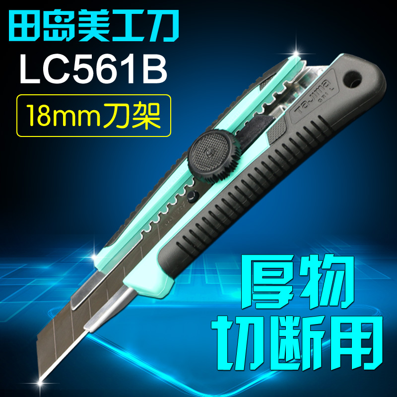 Tajima utility knife lc561b 18mm large wallpaper wallpaper imported from Japan, the cutting blade cutter utility knife<br><br>Aliexpress