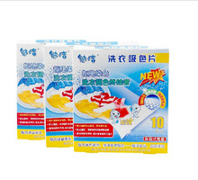 50pcs/lot creative magic washing paper Special effects anti-dyed cloth laundry papers(China (Mainland))