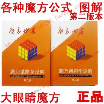 Magic cube books brown mirror surface pyramid magic cube sq1 gear  5pcs/set