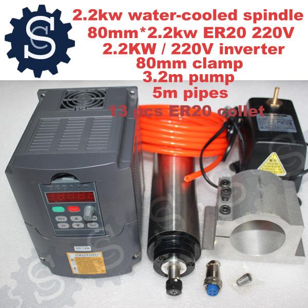 cnc spindle motor 2.2kw milling electric spindle & 2.2kw inverter & water pump & spindle clamp er20 collet set for cnc engraver(China (Mainland))