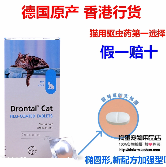 Kitty in vivo anthelmintic, within genuine original Bayer cat fight insecticide insects escape, roundworms Toxoplasma single gra(China (Mainland))