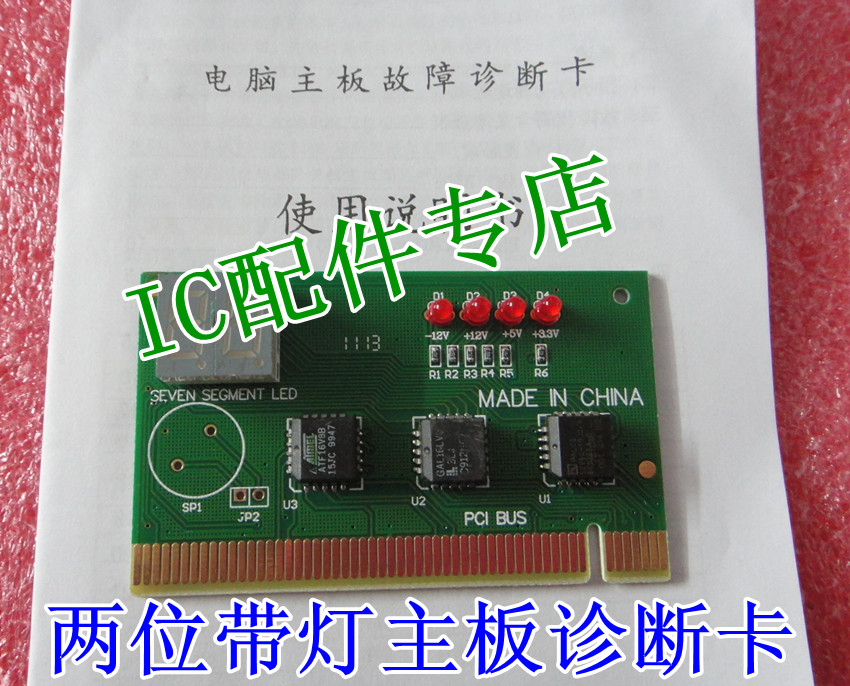 1PCS necessary [ maintenance ] two motherboard diagnostic card motherboard test card PCI / ISA POST card socket(China (Mainland))