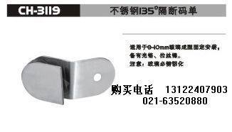 Stainless steel glass clamp clip 135 degrees off single code CH-3119(China (Mainland))