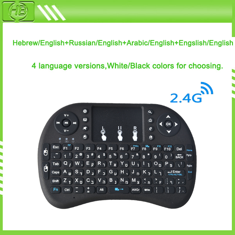 Israel Hebrew language keyboard 2.4G Rii i8 wireless mini keyboard with touchpad airfly mouse for tv box tablet mini pc ps3(China (Mainland))