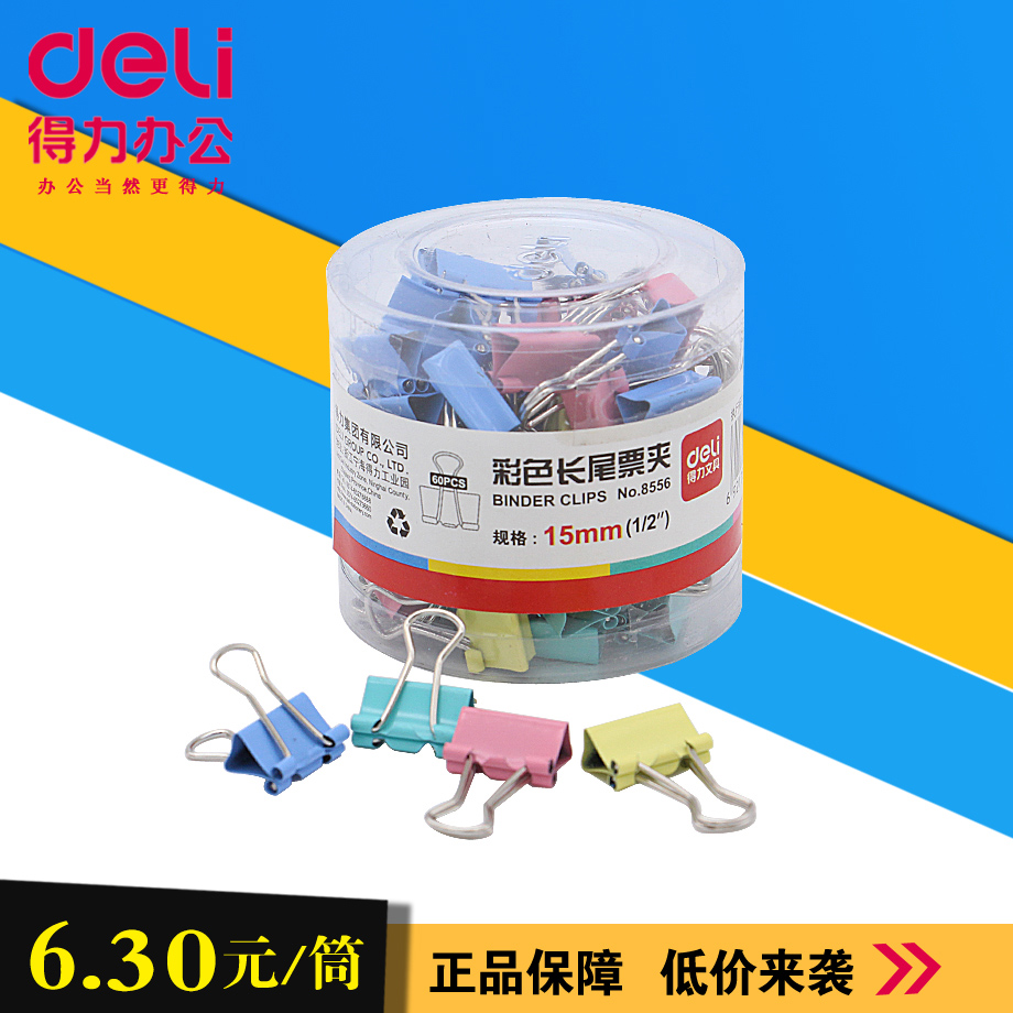 Free shipping Deli stationery deli 8556 15mm multicolour binder clips binder clips dovetail clip purse metal binder clips(China (Mainland))
