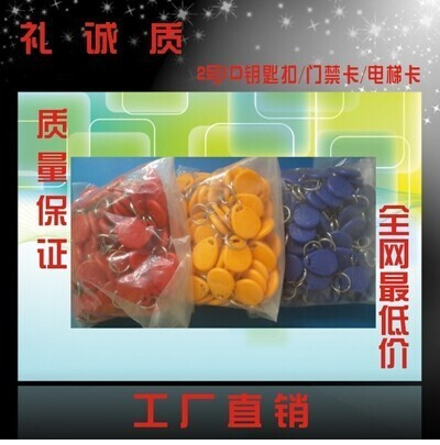 100pcs/lot  125Khz RFID key Proximity ID Card Keyfobs,Access Control Card Rfid Tag Blue, orange, green, red, yellow