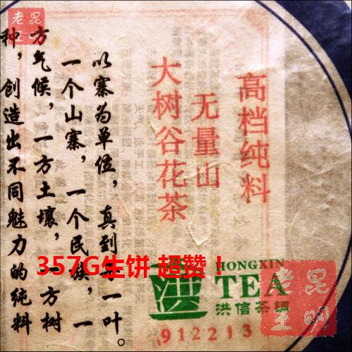 Чай Пуэр Wuliangshan 357 чай пуэр wuliangshan 357