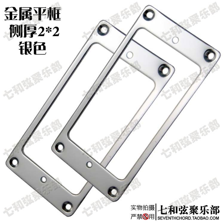 Chrome-plating silvery 2*2MM electric guitar metal flat pickup frames/twin coil electric guitar duplex pick up frames(China (Mainland))