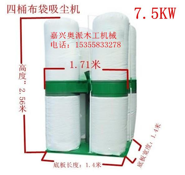 Original 7.5KW four drum bag vacuum cleaner industrial vacuum cleaner dust bag dust collector(China (Mainland))
