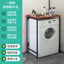 Mycie półka nad pralkę rodzaj podłogi rolka balkonowa powyżej regał magazynowy łazienka półka łazienkowa półka toaletowa półka łazienka(China)