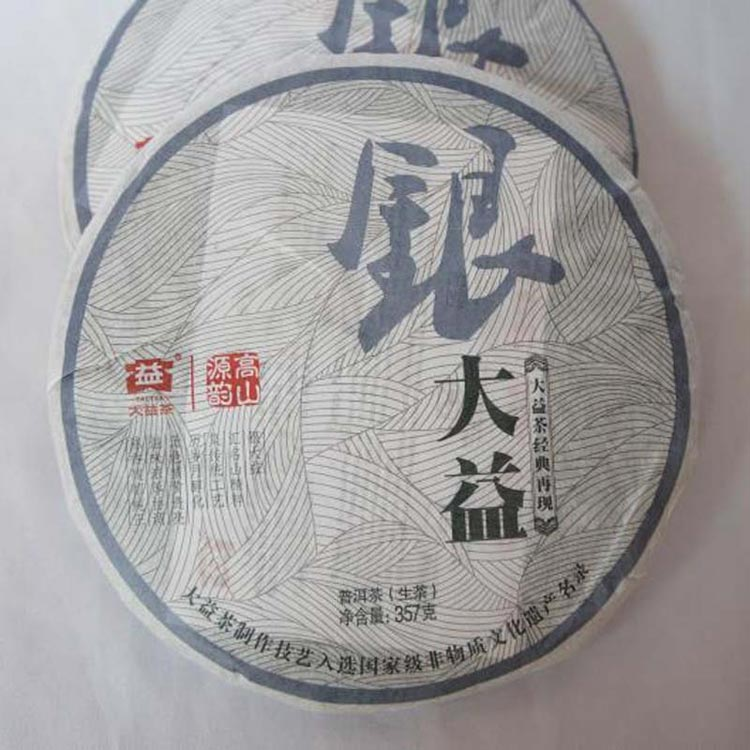 Puerh tea  silver  health care 201 Chinese yunnan puer pu er 357g menghai tea the health pu-erh food free cheap