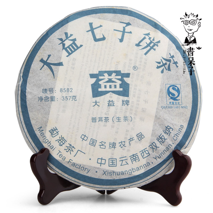 puer  8582 tea health care 702 Chinese yunnan 357g health care limited edition China the food weight loss products pu erh cheap