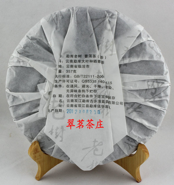 Puerh the tea health care Chinese yunnan 357g China the food weight loss products pu erh cheap
