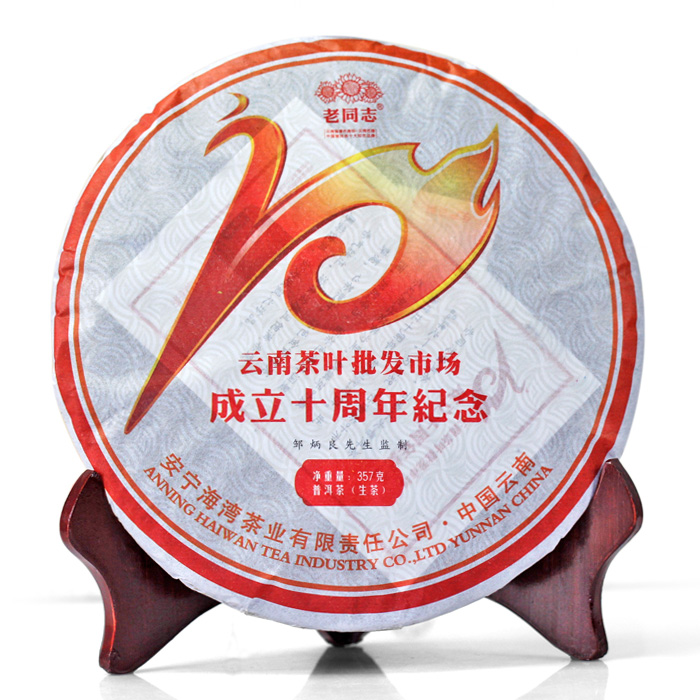 Puerh the tea health care Puerh the tea yunnan tea commemorative cake green cake Chinese yunnan 357g  China cheap