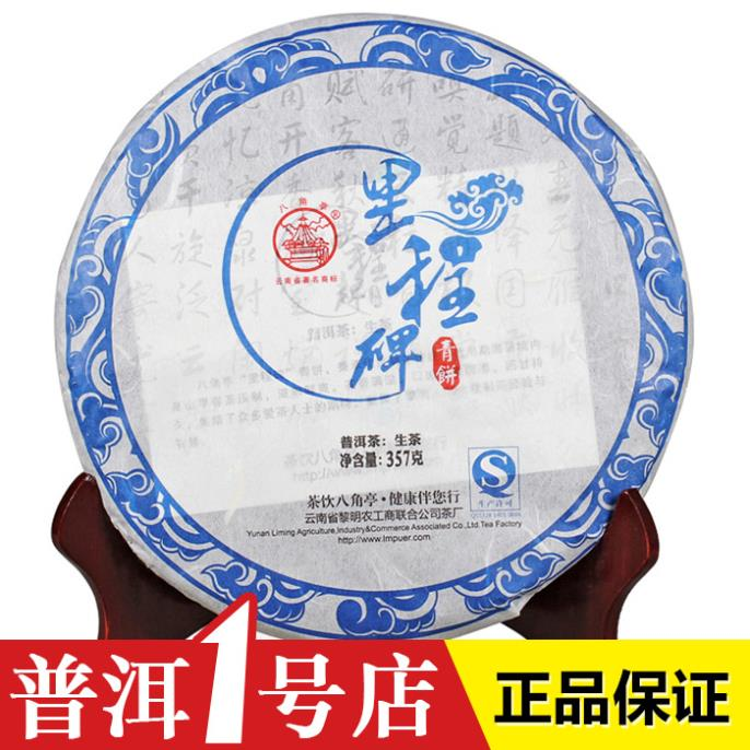 Octagonal pavilion green cake high quality health care Chinese yunnan 357g China cheap
