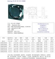 Вентилятор Holywing fans11025 AC 11025 SZR11025B2H