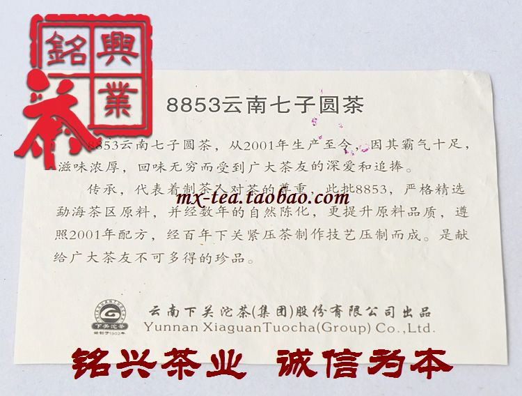 PU tailorable er tea  8853 tea cakes Chinese yunnan 357g health care China cheap