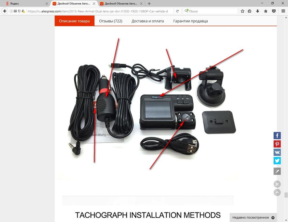1. Дed light on the front and back of the camera in the evening does not work.